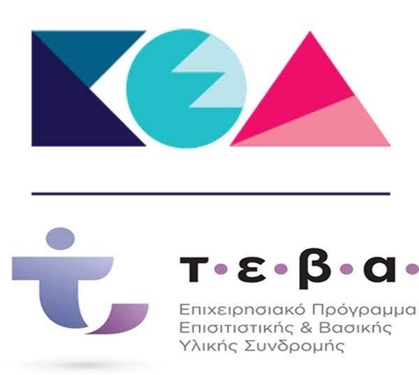 Διανομή τροφίμων στους δικαιούχους ΤΕΒΑ στο Δήμο Τυρνάβου