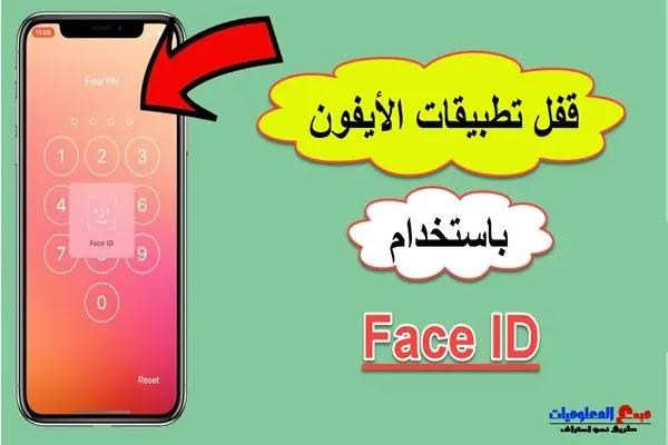 كيفية قفل تطبيقات iPhone باستخدام Face ID