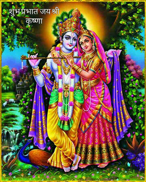 Radha Krishna Good Morning Image