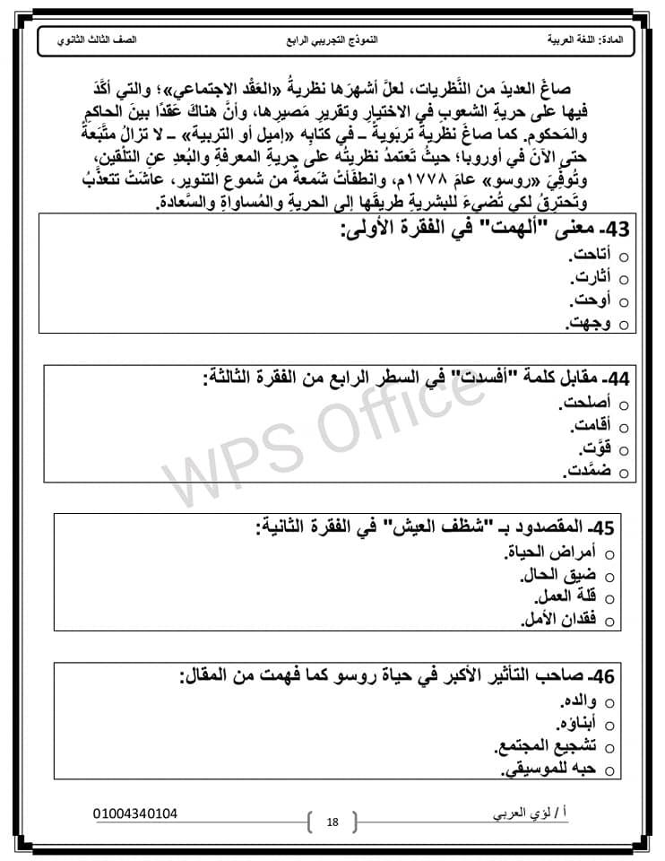نماذج امتحان لغة عربية الثانوية العامة 2021 18
