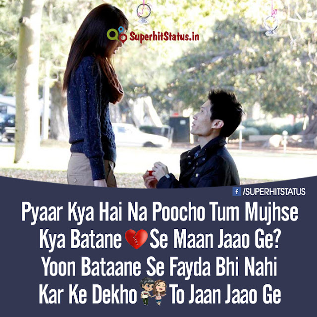 propose day Shayari Quotes sms in Hindi image pics Wallpapers