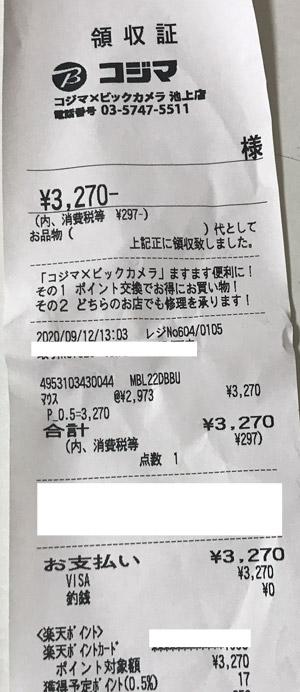 コジマ×ビックカメラ 池上店 2020/9/12 のレシート