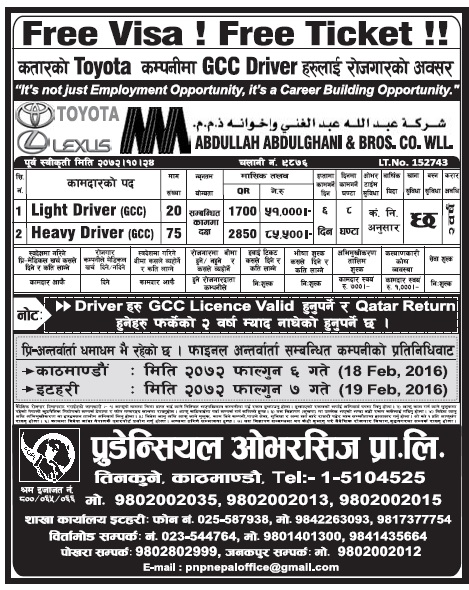 FREE VISA FREE TICKET JOBS IN QATAR TOYOTA COMPANY FOR NEPALI, SALARY RS 85,500