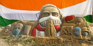 मशहूर सैंड आर्ट्स कलाकार ने बनाया बालू की रेत से  प्रधानमंत्री नरेंद्र मोदी जी का गमछा वाला  कलाकृति   सात बातो का इस कलाकृति में कलाकार ने बनाया कलाकृति