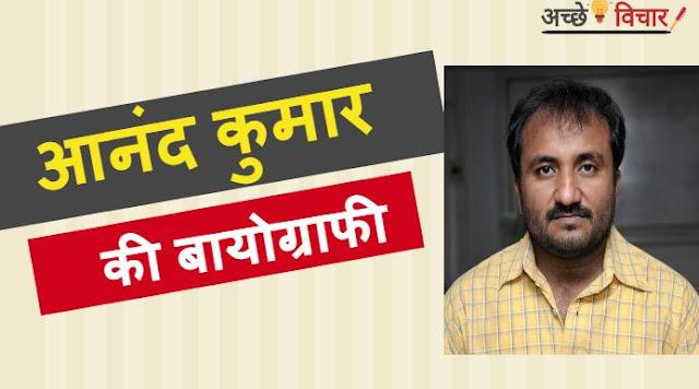 आनंद कुमार की बायोग्राफी- Anand Kumar biography In Hindi