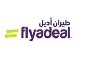اعلان تظيف بشركة طيران أديل (إحدى شركات مجموعة الخطوط السعودية)