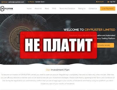 Скриншоты выплат с хайпа cryplister.com