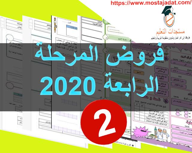 جديد : فروض المرحلة الرابعة للمستوى الثاني ابتدائي 2020