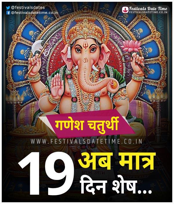 Ganesh Chaturthi Countdown 19 Days Left