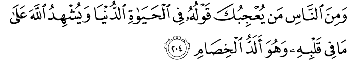 Surat Al-Baqarah Ayat 204