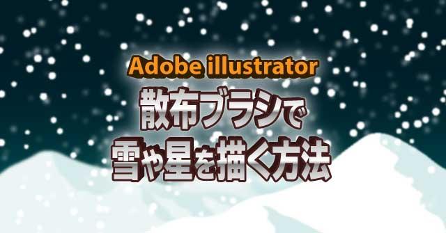 イラレの散布ブラシで雪や星を描く方法