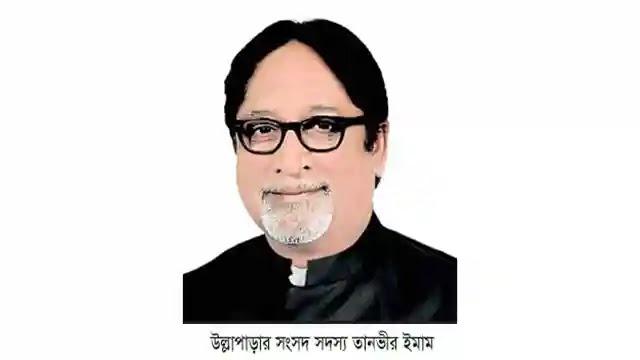 উল্লাপাড়ার সংসদ সদস্য তানভীর ইমাম করোনা আক্রান্ত
