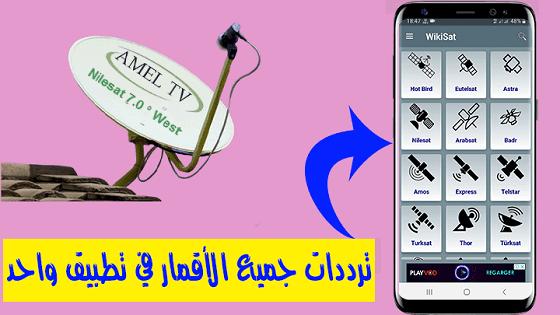 تحميل تطبيق WikiSat للحصول على ترددات قنوات الأقمار الصناعية على هاتفك بنقرة واحدة