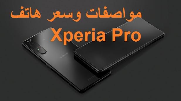 مواصفات هاتف Xperia Pro وسعره من سوني 2021