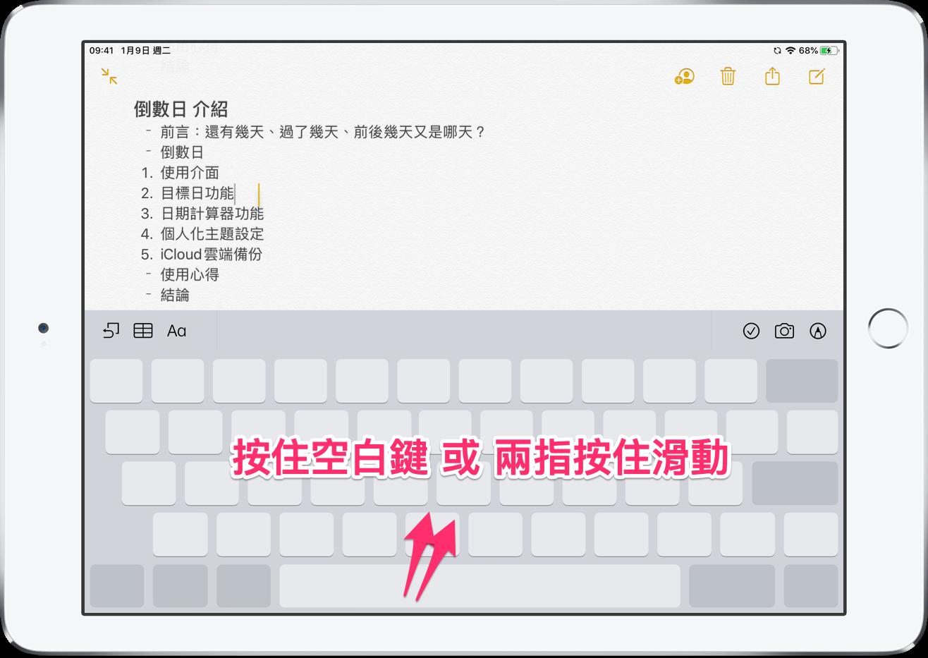 iPad 鍵盤小技巧