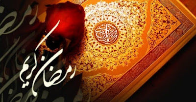 Ramzan Ul Mubarak Kaise Guzare  ہم ماہ رمضان المبارک کیسے گزاریں ؟