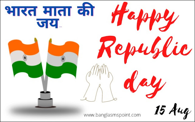 Republic Day Messaegs 2020 Republic Day Wishes, Images, Quotes & Status In Hindi