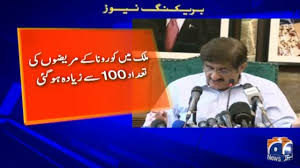 Closing the school, the seawall was filled, Chief Minister Sindh