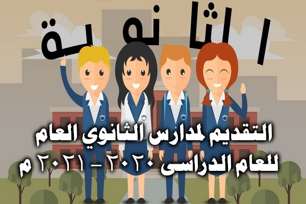 التقديم لمدارس الثانوي العام