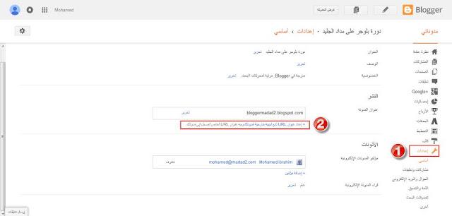 الدرس 02 : طريقة شراء وربط دومين لمدونة بلوجر