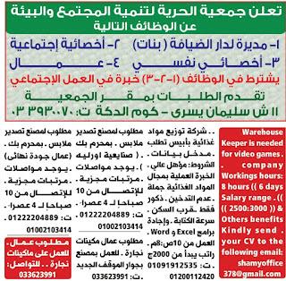 وظائف الوسيط الاثنين عدد الاسكندرية 2020/09/28