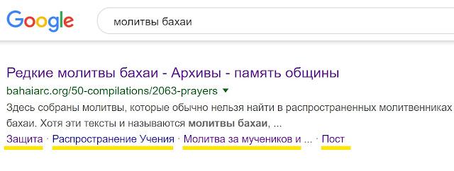 Google рекомендует редкие молитвы бахаи в 2019 году