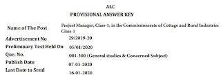GPSC Project Manager, Class-1, in the Commissionerate of Cottage and Rural Industries Answer Key 29/2019-20
