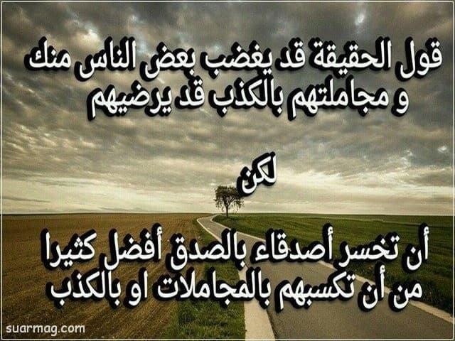 احلى بوستات للفيس بوك مكتوبه 12 | Best written Facebook posts 12