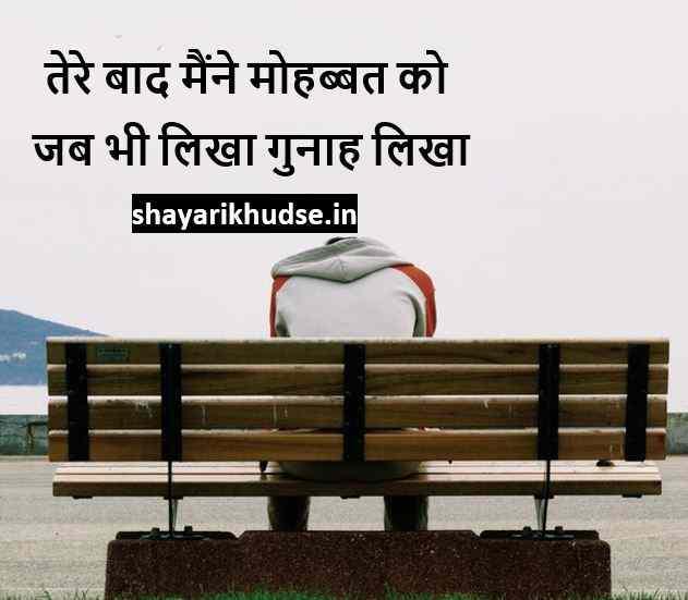 dhokebaaz shayari Image, dhokebaaz shayari in Hindi Images, dhokebaaz Dost shayari in Hindi Image Download