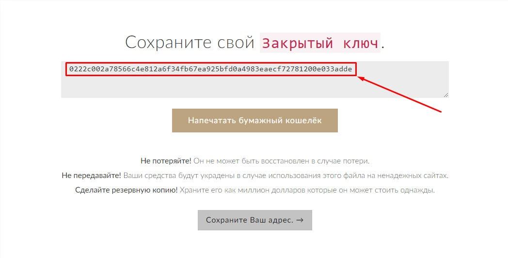 Регистрация кошелька Maincoin 4