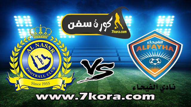 موعد مباراة الفيحاء والنصر بث مباشر بتاريخ 28-12-2019 الدوري السعودي