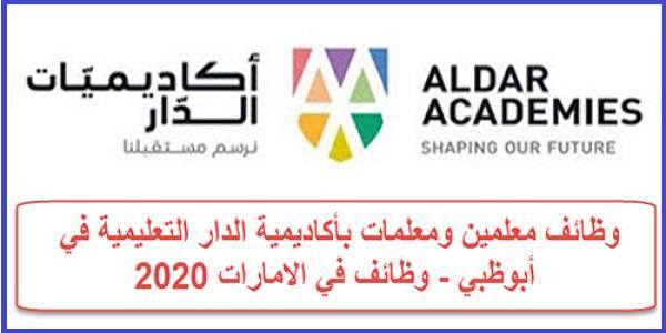 وظائف أكاديميات الدار التعليمية بأبوظبي تعلن عن فرص توظيف لجميع الجنسيات