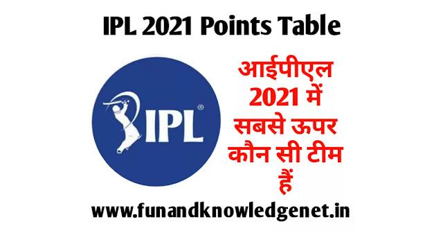 वीवो आईपीएल 2021 में सबसे ऊपर कौन सी टीम है - VIVO IPL 2021 Mein Sabse Upar Kaun Si Team Hai