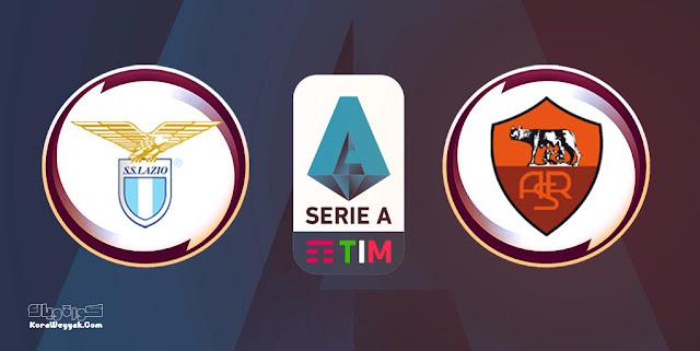 نتيجة مباراة لاتسيو وروما اليوم 26 سبتمبر 2021 في الدوري الايطالي