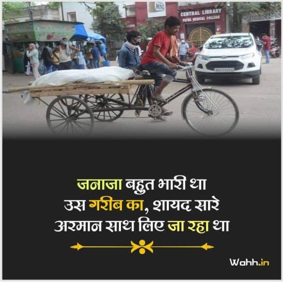 Garibi Status in Hindi