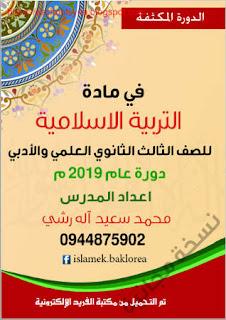 مكثفة ديانة ـ التربية الإسلامية بكالوريا ـ آل رشي 2020 سوريا