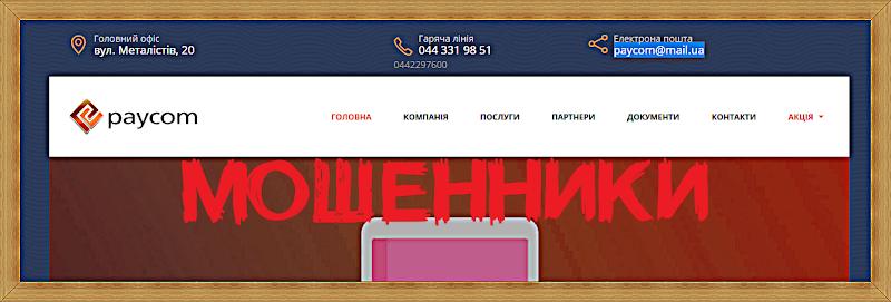 Мошеннический сайт online-terminal.com.ua – Отзывы, лохотрон!