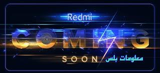 إطلاق Redmi 9 Power India رسميًا: تاريخ الإطلاق المتوقع والمواصفات والسعر