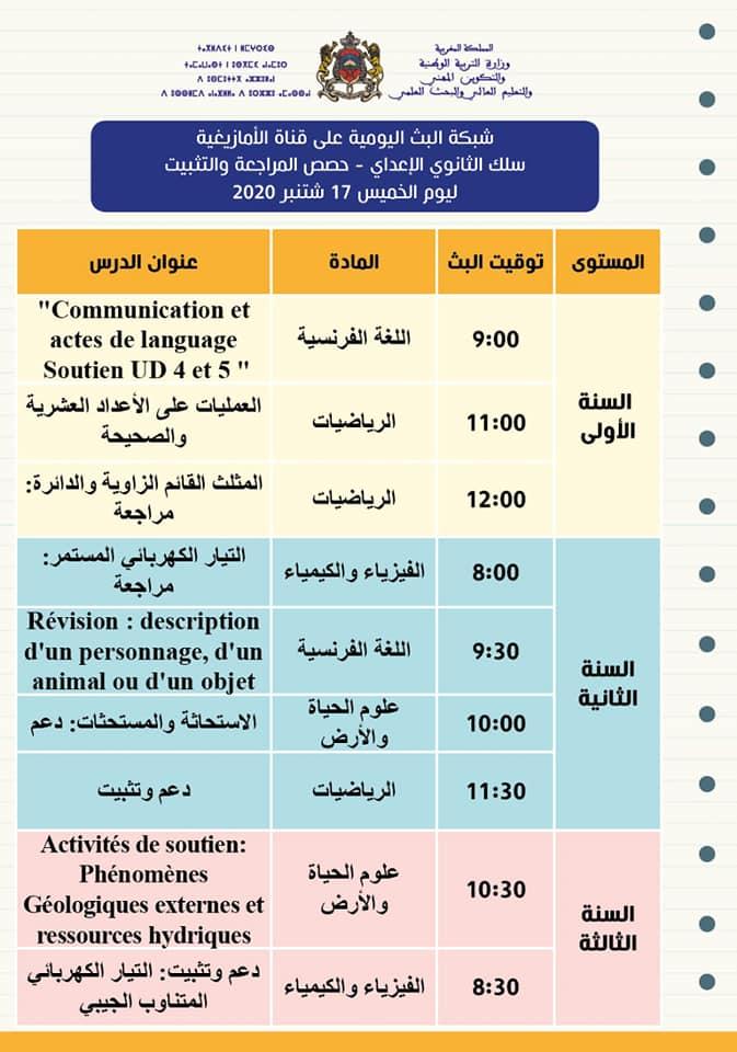 شبكة بث حصص المراجعة والتثبيت ليوم الخميس 17 شتنبر 2020 على قنوات الثقافية والعيون و الأمازيغية
