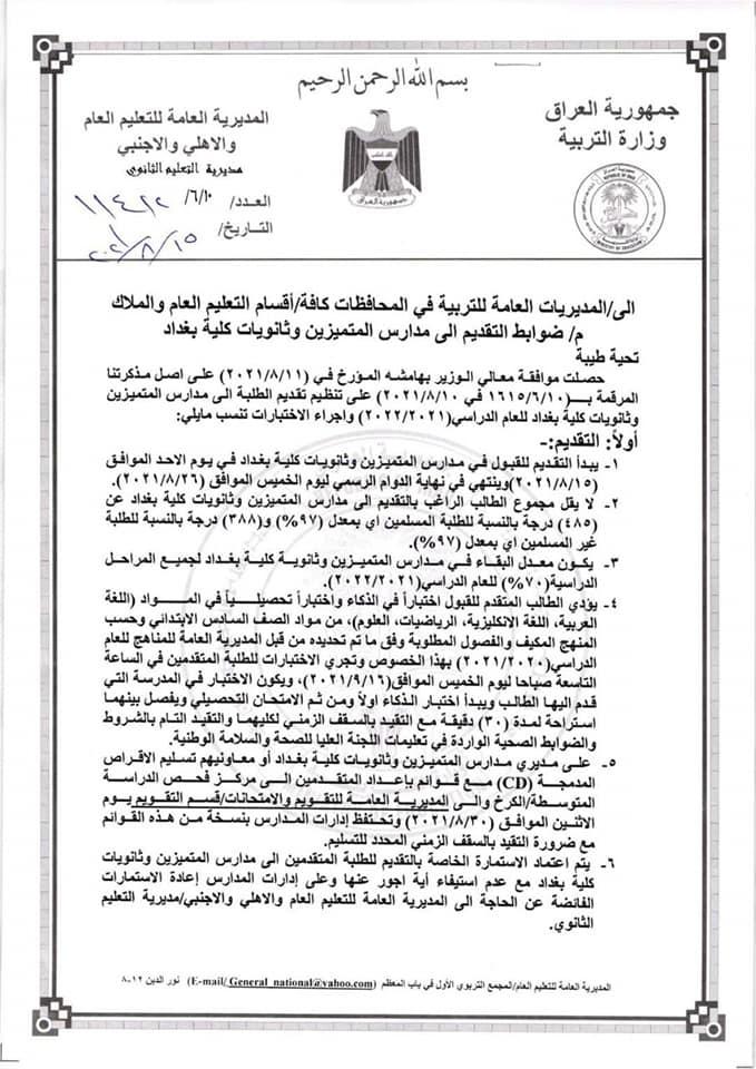 ضوابط التقديم الى مدارس المتميزين وثانويات كلية بغداد للعام الدراسي 2021 – 2022 233495227_1875164672692204_8463589334596063957_n