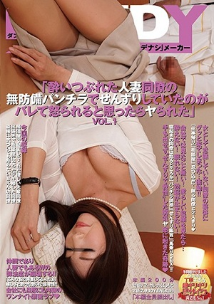 I Have Been Senzuri Defenseless Underwear Of Married Colleagues Drunk Was Ya I Thought To Be Angry Bale VOL.1 [DANDY-546 No Idol Information]