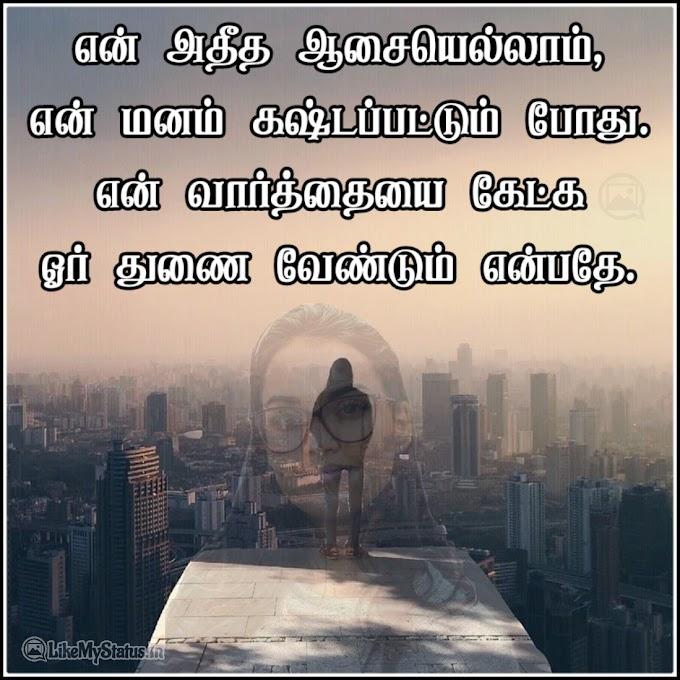 11 வாழ்க்கை சோகக் கவிதைகள் | Tamil Sad Quotes For Life