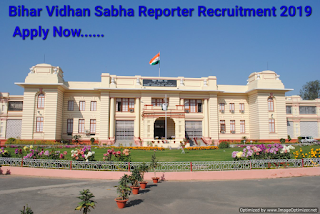 Bihar Vidhan Sabha Reporter Recruitment 2019- Apply For 23 Vacancy