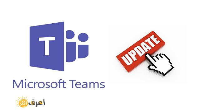 تحديث مايكروسوفت تيمز الجديد 2021 للكمبيوتر وللجوال