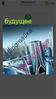 изображения будущих зданий в городе 4 уровень 400+ слов 2