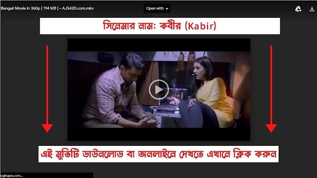 কবীর ফুল মুভি | Kabir (2018) Bengali Full HD Movie Download or Watch | Ajs420