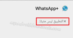 whatsapp plus اخر اصدار
