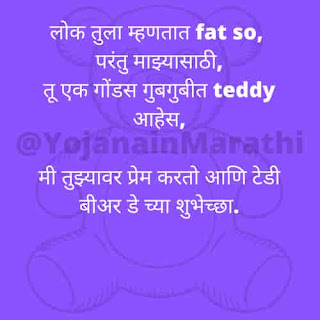 Happy Teddy Day MSG in Marathi