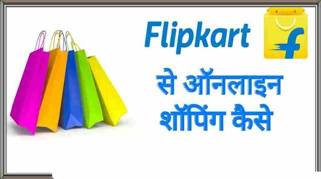 Online Flipkart Shopping Kaise Kare | शॉपिंग कैसे करे