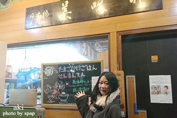 卵かけごはん専門店 美味卯(びみう) <大阪 日本橋>
